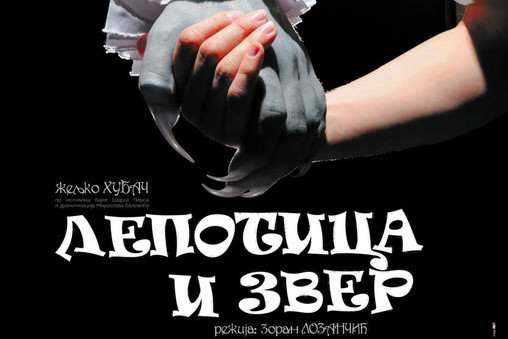 lepotica-i-zver-plakat-01