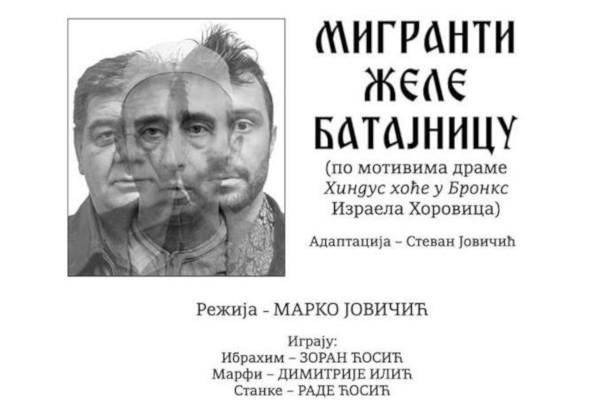 migranti_zele_batajnicu_poster