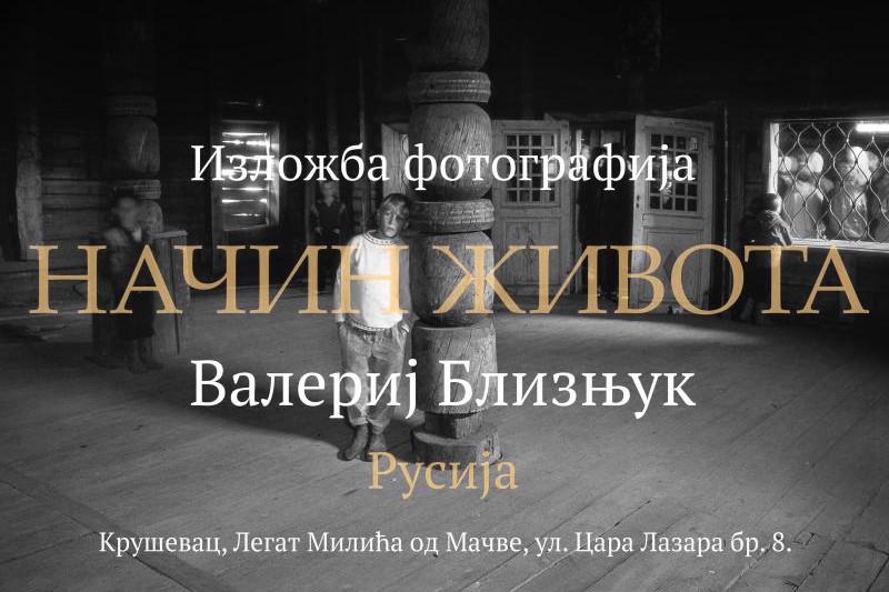 valerij-bliznjuk-plakat-sajt