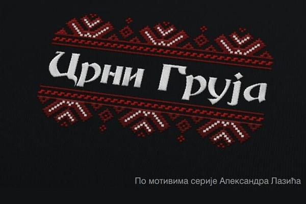 crni-gruja-poster-600x400