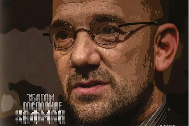 zbogom-gospodin-hafman