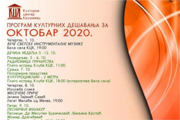 kck-oktobar-2020-plakat